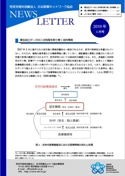 jmna_newsletter_201901.png